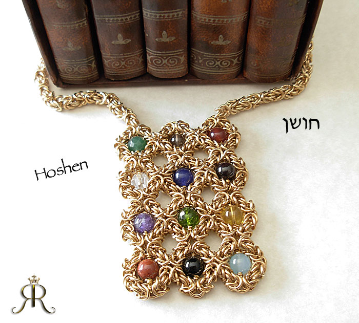 images/hoshen in brass w 12 gemstones.jpg